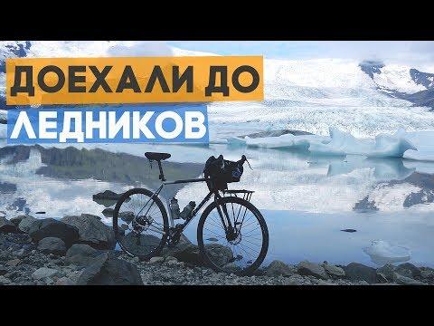 Доехали до ледников на велосипедах!!! Ep6
