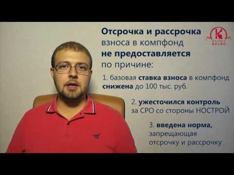 видео: Рекомендации при выборе региональной СРО по 372-ФЗ
