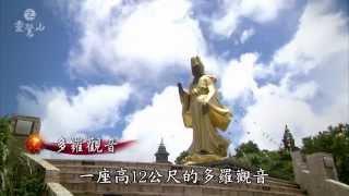 靈鷲山聖山導覽(三) 觀音菩薩道場