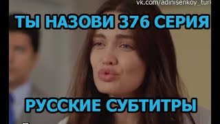 Ты назови 376 серия на русском,турецкий сериал, дата выхода