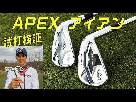 【APEX】キャロウェイ最新アイアンAPEX&APEX PROの飛距離性能は !?【石川遼】【ジュン羽生】