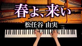 春よ、来い - 松任谷由実 - 弾いてみた - ピアノカバー - pianocover - CANACANA