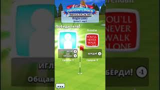 Golf Clash на русском Квалификация Origin Links