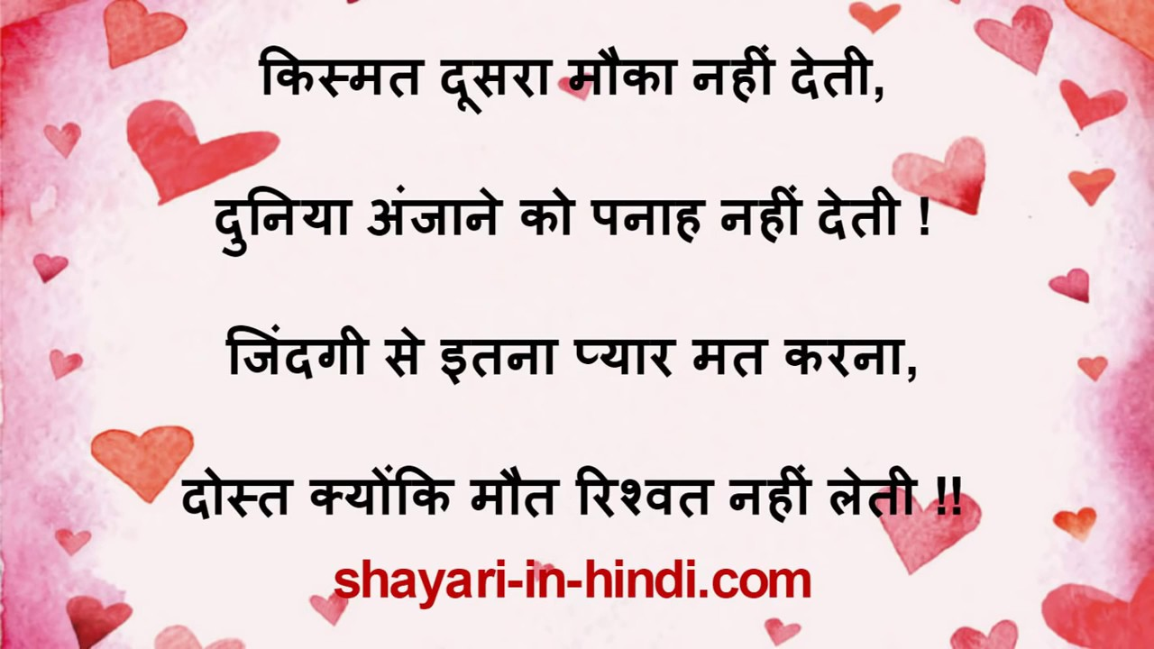 Good Night Shayari And Quotes In Hindi Alokit Thakur Youtube