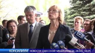 Новости одесской медицины 07_05_2014(, 2014-05-08T10:57:58.000Z)