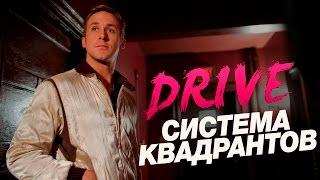 """""""Драйв""""(2011) - Система Квадрантов"""