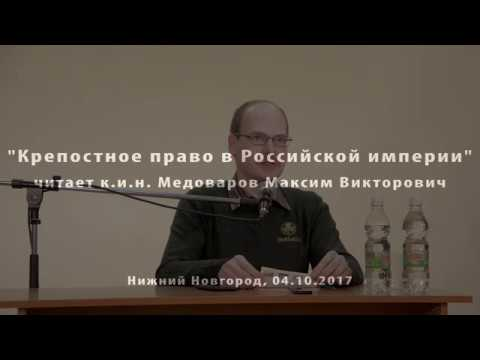 Крепостное право в Российской империи - к.и.н. Медоваров Максим Викторович