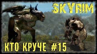 Skyrim (Dawnguard) Кто круче? #15 | Гаргульи vs Тролли в броне (Gargoyles vs Trolls)