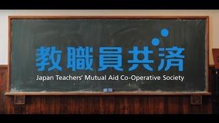 教職員共済 50th Anniversary  あんしん むすぶ 教職員共済
