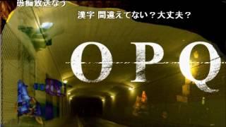 OPQ「リスナー参加型 アナタの怖い話し聞かせてクレヨン 第六回」No.1-170519 thumbnail
