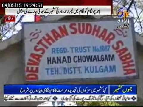 Watch today's Kashmir bulletin