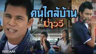 คนใกล้บ้าน : บ่าววี อาร์ สยาม [Official MV]