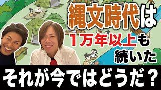 目覚めよ日本人 vol.57「縄文時代は1万年以上も続いた。それが今ではどうだ?」
