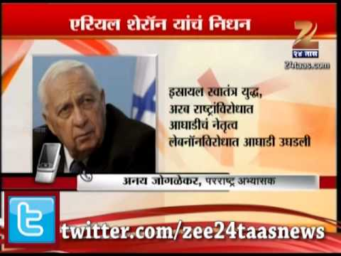 ZEE24TAAS : Ariel Sharon `most significant figure` in history of Israel: David Cameron