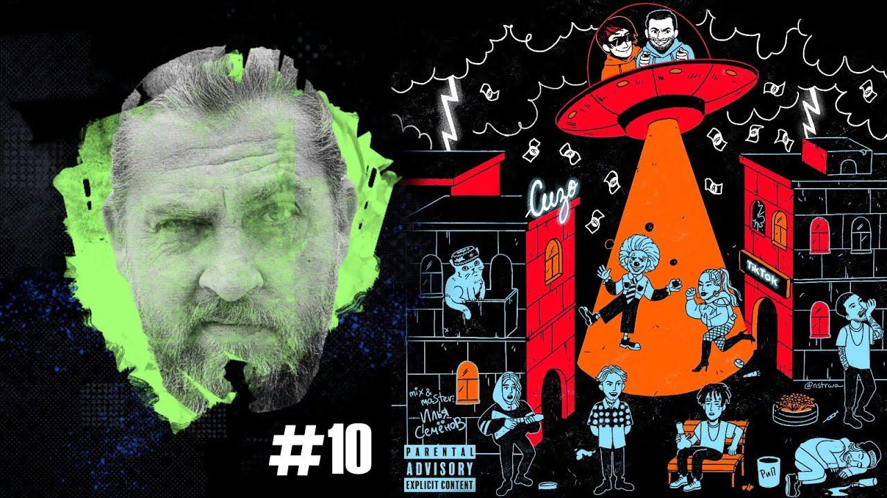 Реакция на #10 ХАН ЗАМАЙ & СЛАВА КПСС - ANTIHYPETRAIN )❗ от Бородатого Мотоцикла❗ Батя Тестит