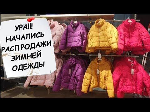 Начались зимние распродажи. Зимняя одежда в Турции Дефакто
