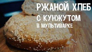 Ржаной хлеб с кунжутом в мультиварке. Как приготовить ржаной хлеб в мультиварке