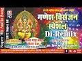 तोला गाड़ा गाड़ा जोहार देवा   ganesh visarjan 2017 dj remix song   By :Dj Dev   cg best ganpati bhajan