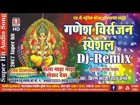 तोला गाड़ा गाड़ा जोहार देवा | ganesh visarjan 2017 dj remix song | By :Dj Dev | cg best ganpati bhajan