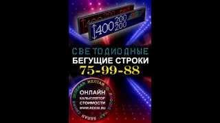 Светодиодные бегущие строки г.Пенза(, 2014-09-26T14:20:32.000Z)