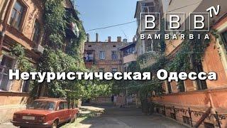 видео Туристические агентство: купить горящую путевку из Одессы