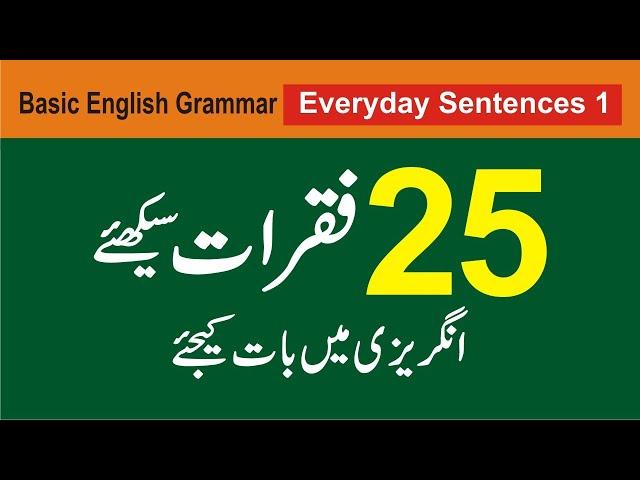 25 English Sentences for Daily Use| Urdu,Hindi| Everyday Sentences 1| StepForward| Naeem Sulehri