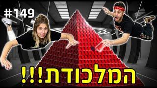 מגדל הכוסות הכי גדול בישראל!!!