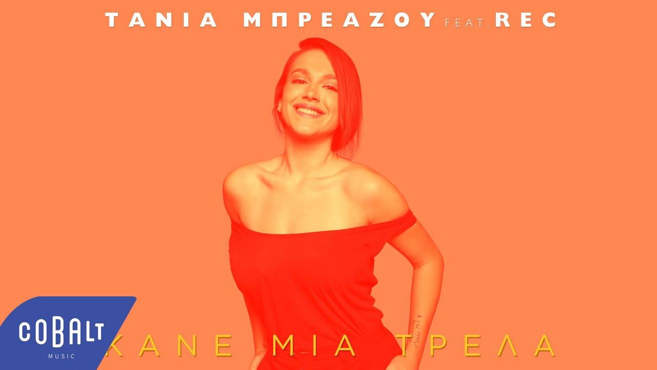 Τάνια Μπρεάζου feat. REC - Κάνε Μία Τρέλα | Official Audio Release