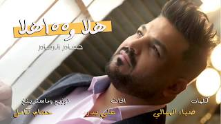 حسام الرسام - هلا و١٠٠ هلا حصريا 2018 - Hela o100 Hela