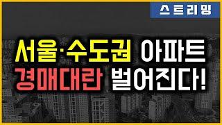 서울·수도권 아파트 - 경매대란 벌어진다!