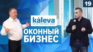 видео окна заказать в Москве