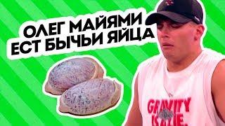 Олег Майами ест бычьи яйца. Пятница с Региной