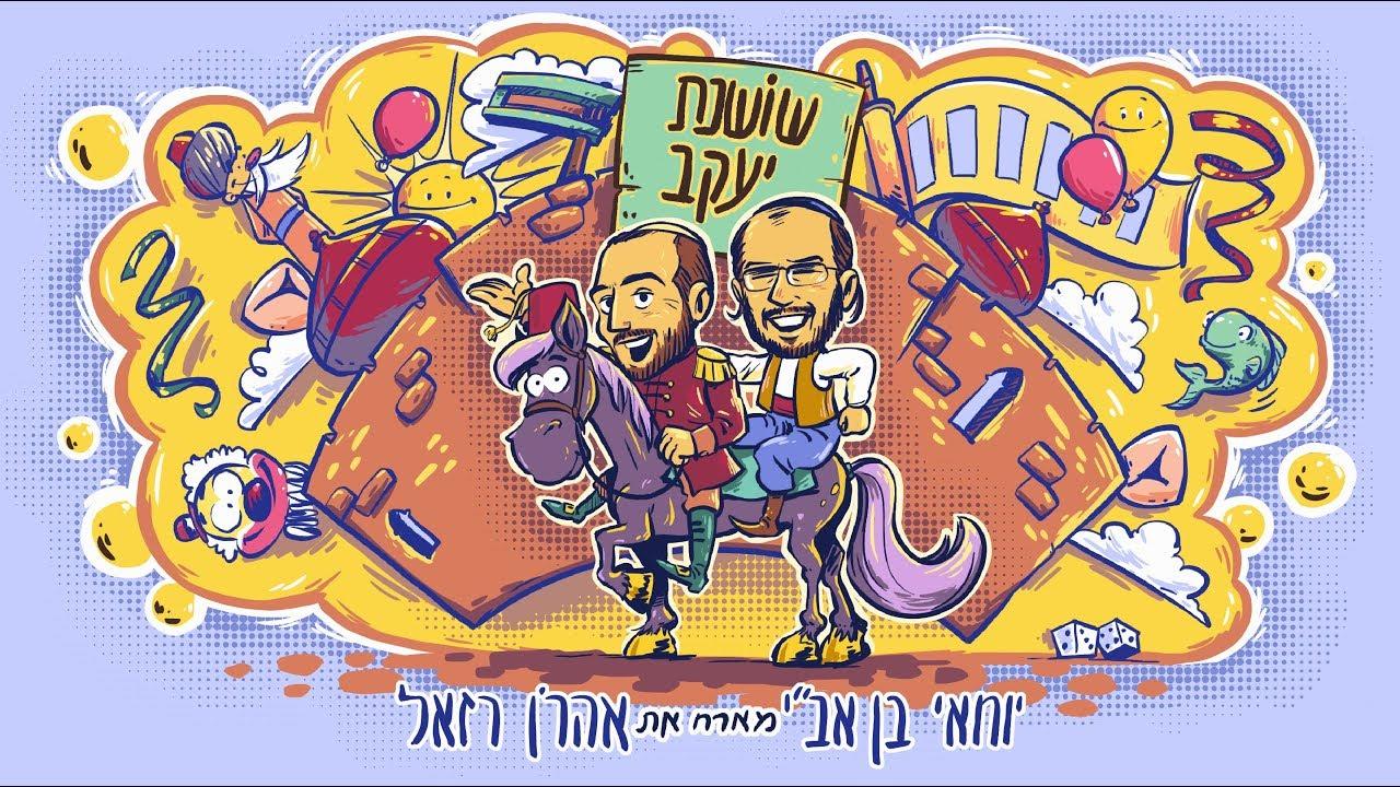 """יוחאי בן אב""""י ואהרן רזאל - שושנת יעקב"""