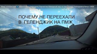 Наше путешествие🚘/Дорога Ейск-Геленджик/Серпантин/Шикарный вид на горы/Улицы Геленджика/Август 2020