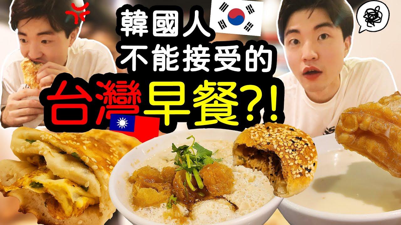 不能接受的台灣早餐?!韓國人第一次吃「阜杭豆漿」全台最有名🔥대만 전통 아침식사 조식 맛집|韓國男生EZY