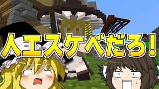 【マインクラフト】ゲリラと村と人形戦術記 その33【ゆっくり実況】