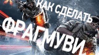 WTV : Как сделать фрагмуви (Battlefield 3)