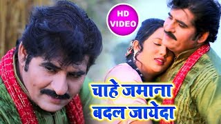 भोजपुरी HD वीडियो | चाहे जमान बदल जायेदा | Alok Kumar | PREM PYAR ME | Chahe Jamana Badal Jayed