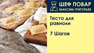 Тесто для равиоли . Рецепт от шеф повара Максима Григорьева