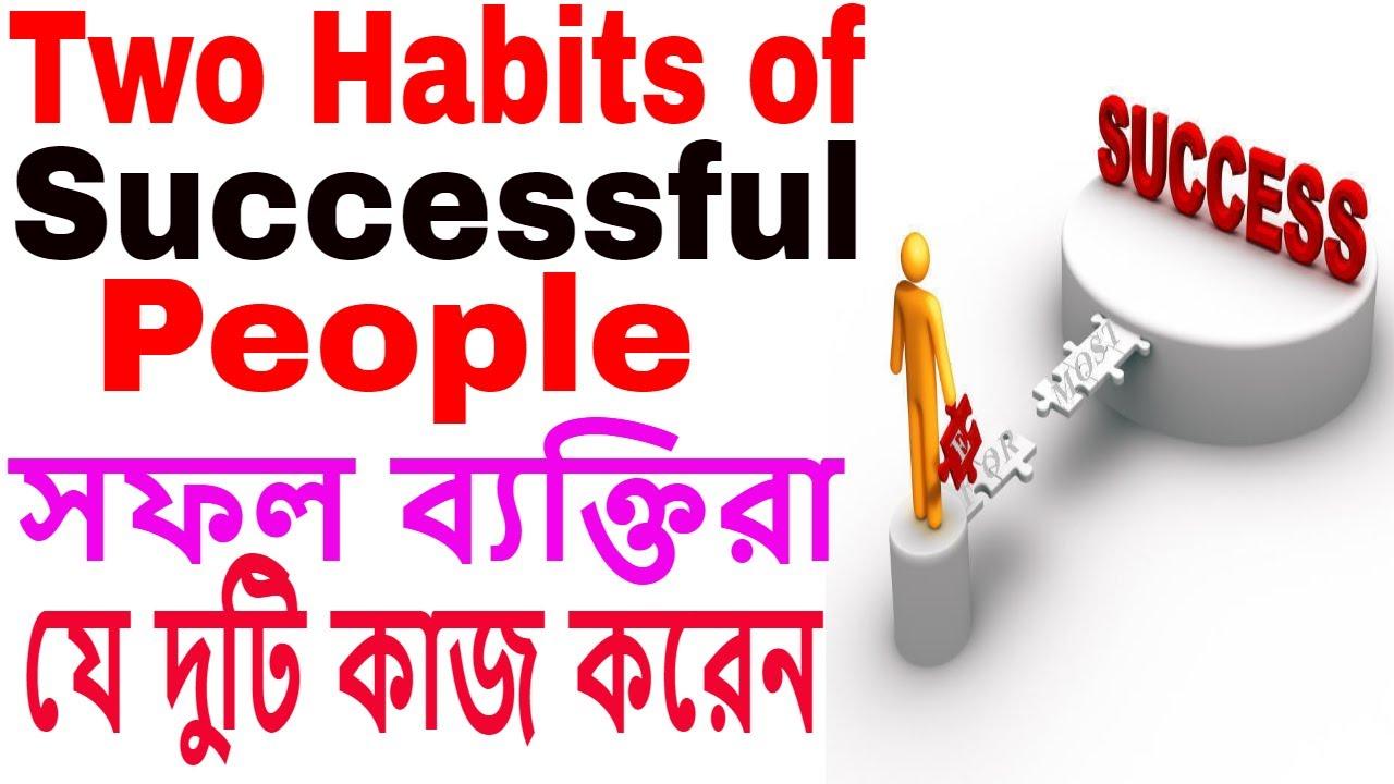 Image result for 2 simple Habits of Successful people (সফল ব্যক্তিরা যে দুটি কাজ