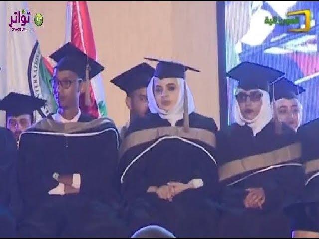 حفل تكريم الدفعة الثامنة من الجامعة البنانية الدولية | قناة الموريتانية