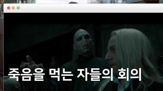 [ 명장면 ] 죽음을 먹는자들의 회의