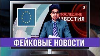 Фейковые новости первого канала