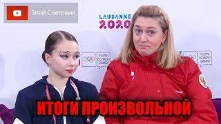 ИТОГИ ПРОИЗВОЛЬНОЙ ПРОГРАММЫ Девушки Зимние Юношеские Олимпийские Игры 2020 в Лозанне