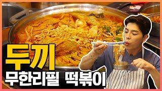 떡볶이 무한리필 대명사 두끼!! 두끼떡볶이 신메뉴 치즈…