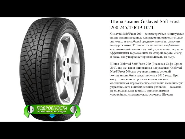 ???? ?????? Gislaved Soft Frost 200 245/45R19 102T