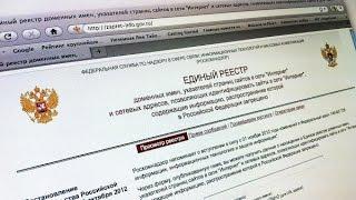 В реестре запрещённых сайтов