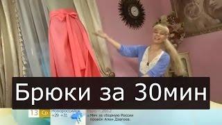 Летние брюки за полчаса Ольга Никишичева 148