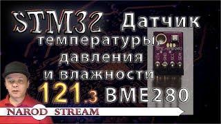Программирование МК STM32. Урок 121. Датчик температуры, давления и влажности BME280. Часть 3