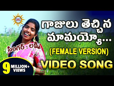 Gajulu Thechina Mamayyo HD Video Song | Singer Laxmi | Latest Folk Special Songs | DRC SUNIL SONGS